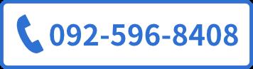 092-596-8408