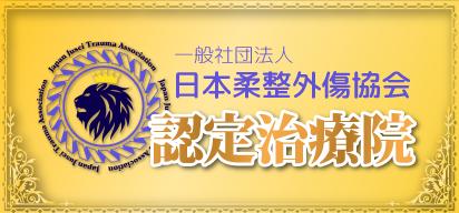 一般社団法人日本柔整外傷協会 認定治療院