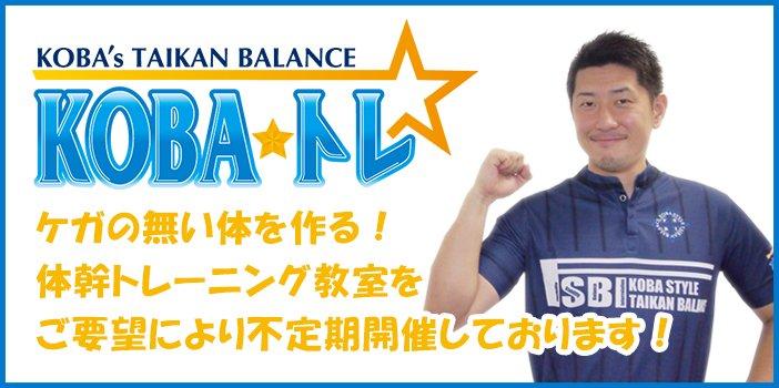 [KOBA's TAIKAN VALANCE ☆ KOBAトレ] ケガの無い体を作る!体幹トレーニング教室をご要望により不定期開催しております!