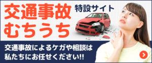 福岡大野城市交通事故整骨院フェニックス