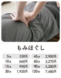 福岡マッサージ整体もみほぐしてあてルーム整形